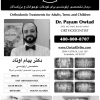 Owtad Orthodontics